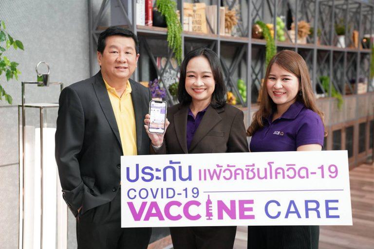เทเวศประกันภัย จับมือ ไทยพาณิชย์ ออกกรมธรรม์ ประกันแพ้วัคซีนโควิด-19 (COVID-19 Vaccine Care) เริ่มต้นเพียง 88 บาท
