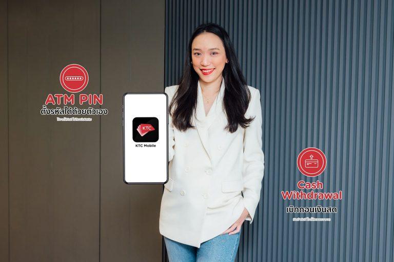 KTC Mobile ฟีเจอร์ใหม่ เบิกถอนเงินสดได้ทุกค่าย และตั้งรหัส ATM PIN ได้ด้วยตัวเอง