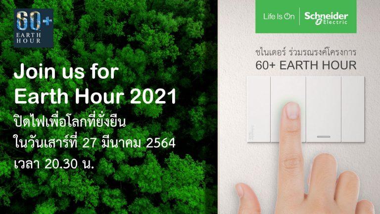 ชไนเดอร์ อิเล็คทริค ร่วมรณรงค์ ในกิจกรรม Earth Hour ปิดไฟให้โลกยั่งยืน พร้อมส่งวีดีโอไวรัล ปลุกกระแสรักษ์โลก