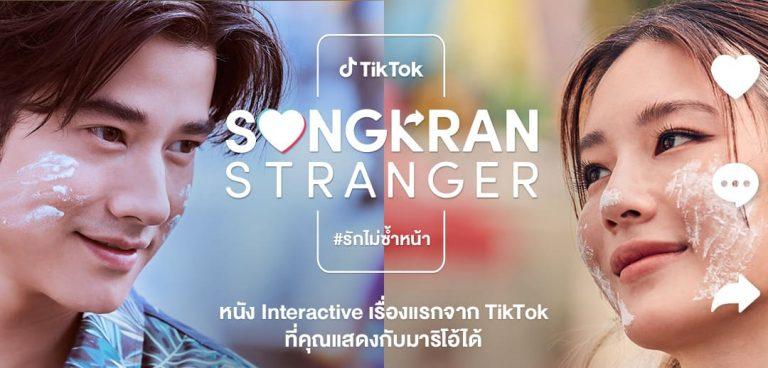 "TikTok เปิดภาพยนตร์ ""Songkran Stranger #รักไม่ซ้ำหน้า"" ครั้งแรกที่คุณสามารถร่วมแสดงในภาพยนตร์บน TikTok"