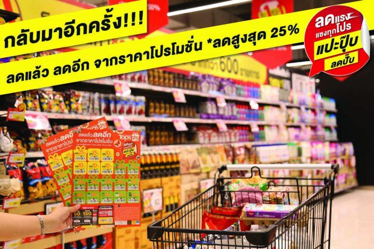 ท็อปส์ และแฟมิลี่มาร์ท ส่งโปรสติ๊กเกอร์ ลดแล้วลดอีกจากราคาโปรโมชั่นสูงสุด 25%