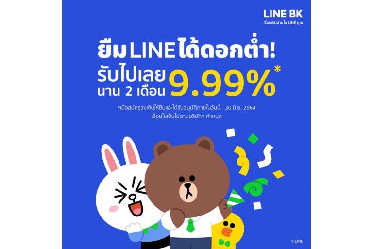 LINE BK ใจดีต่อโปรฯยืมเงินดอกเบี้ยต่ำ 9.99% ต่อปี นาน 2 เดือน