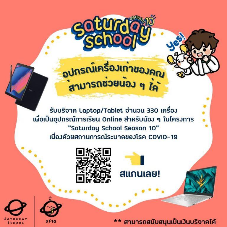 มูลนิธิโรงเรียนวันเสาร์ ชวนส่งต่อแล็ปท็อปและแท็บเล็ตให้น้องๆ ใช้เรียนออนไลน์
