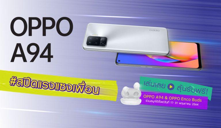 OPPO A94 สีเงิน Crystal Silver กับกิจกรรม #สปีดแรงแซงเพื่อน TikTok Challenge ตั้งแต่วันที่ 17 – 31 พ.ค. 64 เท่านั้น!