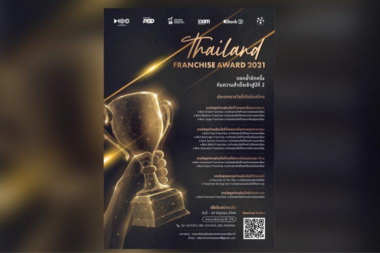 เริ่มแล้ว รับสมัครผู้ประกอบธุรกิจแฟรนไชส์เข้าร่วมประกวด Thailand Franchise Award 2021 ปีที่ 2
