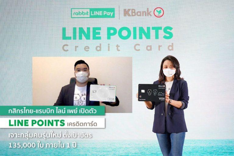 """กสิกรไทย ผนึก แรบบิท ไลน์ เพย์ เปิดตัว """"LINE POINTS เครดิตการ์ด"""""""