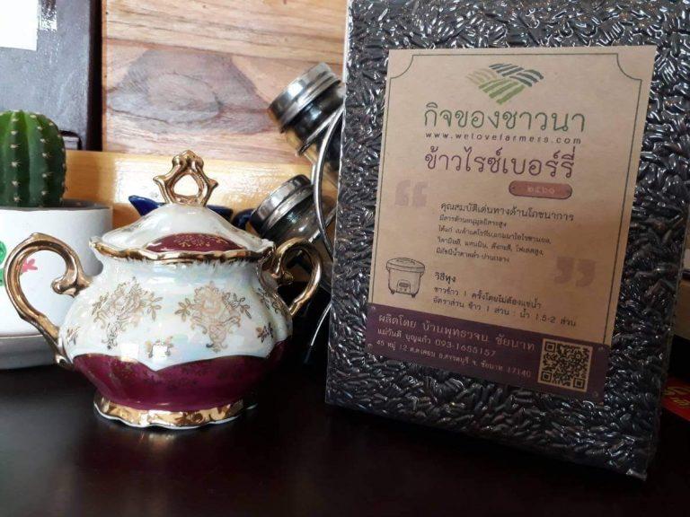 """""""กิจของชาวนา"""" แบรนด์ข้าวไทยจากเกษตกรตัวจริง ร่วมสู้สถานการณ์โควิด-19 แบ่งปันข้าวไรซ์เบอร์รี่ให้กับผู้เดือดร้อน"""