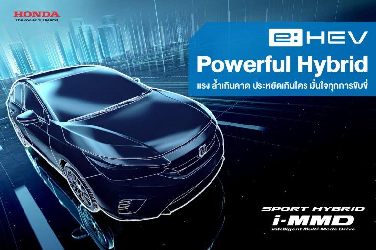 แรง ล้ำเกินคาด ประหยัดเกินใคร มั่นใจทุกการขับขี่กับ e:HEV, Powerful Hybrid by Honda