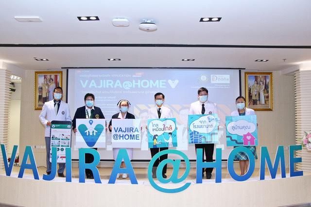 """วชิรพยาบาล เปิดตัวแอปฯ """"Vajira @ Home"""" นวัตกรรมที่ให้ผู้ป่วยพบหมอได้จากที่บ้าน"""