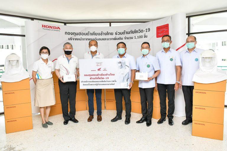 กองทุนฮอนด้าเคียงข้างไทย เดินหน้าเคียงข้างสังคมไทยร่วมต้านภัยโควิด-19
