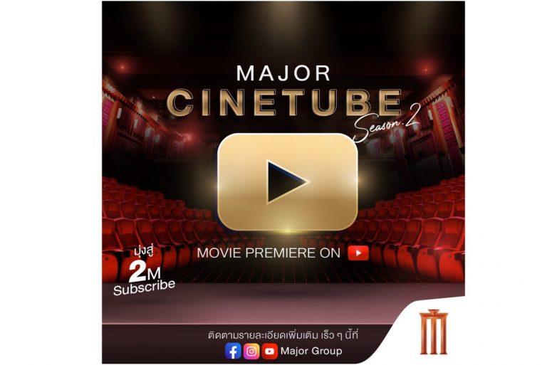 """เมเจอร์ ส่งความสุขถึงบ้านคุณ กับรายการ """"Major Cinetube"""" เริ่ม 15 กรกฎาคมนี้…แทนความคิดถึงโรงหนังช่วงล็อกดาวน์โควิด-19"""
