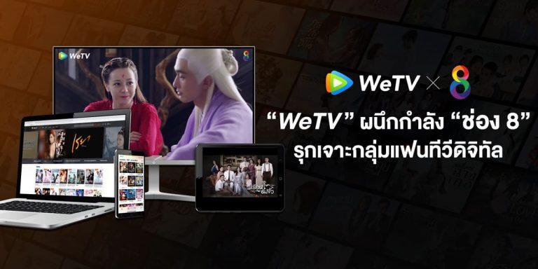 """""""WeTV"""" ผนึกกำลัง """"ช่อง 8"""" รุกเจาะกลุ่มแฟนทีวีดิจิทัล ครอบคลุมออนไลน์ และออนแอร์"""