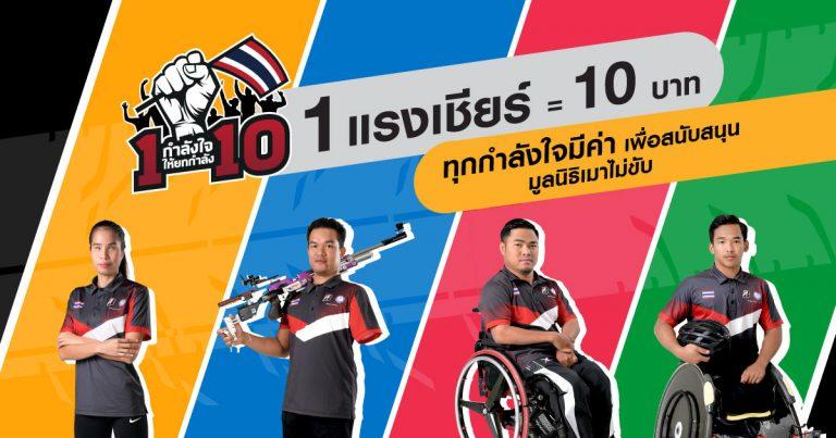 """บริดจสโตน ชวนส่งพลังใจเชียร์ 4 นักกีฬาทีมชาติไทย ผ่านแคมเปญ """"1 กำลังใจให้ยกกำลัง 10"""" เพื่อมูลนิธิเมาไม่ขับ"""