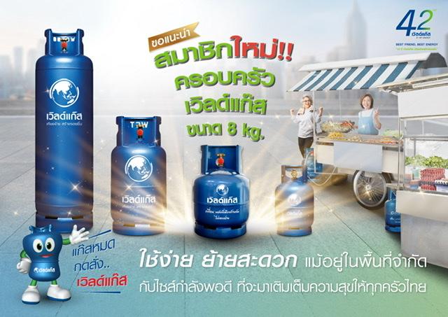 """ดับบลิวพีเอ็นเนอร์ยี่เปิดตัวถังก๊าซหุงต้ม """"เวิลด์แก๊ส""""ขนาด8กิโลกรัม ครั้งแรกในไทย ตอบโจทย์ผู้บริโภคยุคNext Normal"""