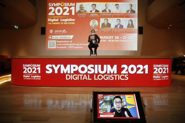 """DITPเปิดเวทีประชุมนานาชาติด้านการค้าระหว่างประเทศ """"ดิจิทัลโลจิสติกส์:คำตอบของอนาคต"""" หนุนผู้ประกอบการไทย เตรียมพร้อมรับความท้าทายใหม่ ผลตอบรับท่วมท้น"""