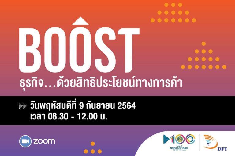 กรมการค้าต่างประเทศ จัดสัมมนาออนไลน์ หนุนผู้ส่งออกไทย ใช้สิทธิประโยชน์ทางการค้า เพื่อเพิ่มศักยภาพธุรกิจ