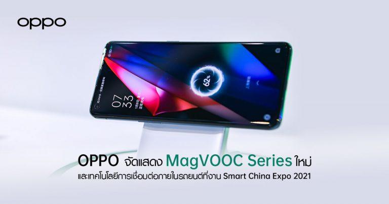 OPPOเปิดตัวMagVOOC Seriesใหม่ล่าสุด พร้อมเทคโนโลยีการเชื่อมต่อภายในรถยนต์ ณSmart China Expo 2021