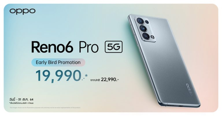 OPPO Reno6 Pro 5Gสมาร์ทโฟนพอร์ตเทรตรุ่นท็อปใหม่ล่าสุดวางจำหน่ายวันที่26 สิงหาคมนี้ในราคา22,990บาท