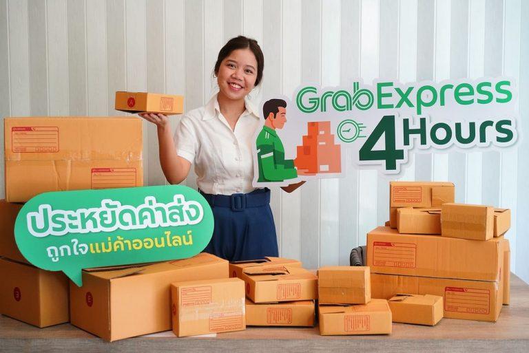 """แกร็บ เปิดตัว """"GrabExpress 4 Hours"""" เอาใจแม่ค้าออนไลน์ ชูจุดเด่นราคาเหมา 59 บาท ส่งไวใน 4 ชั่วโมง"""