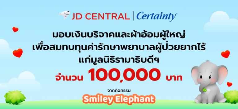 """JD CENTRAL"" จัดกิจกรรม""Smiley Elephant"""