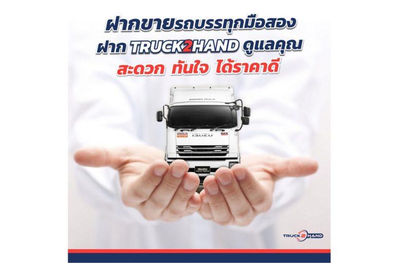 """กลุ่มตรีเพชรเดินหน้ารุกธุรกิจใหม่ Truck2Hand.com ตลาดซื้อ-ขายรถบรรทุกมือสองออนไลน์ใหญ่ที่สุด ตอบสนองผู้ประกอบการยุค """"ชีวิตวิถีใหม่"""""""