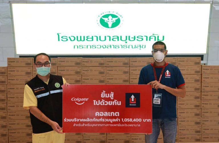 """ขอบคุณคอลเกตที่ร่วม """"ยิ้มสู้ไปด้วยกัน"""" ผ่านโครงการ """"ต้องรอด"""" โดยกลุ่มอาสา Up for Thai"""