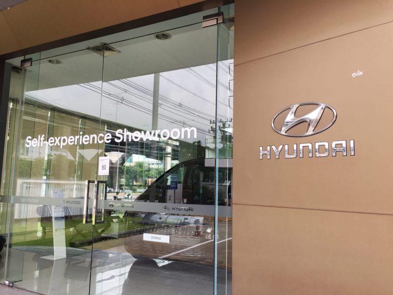 ฮุนไดเปิด Self-experience showroom ที่แรกสาขาวิภาวดี
