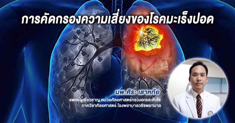 ตรวจคัดกรองมะเร็งปอดลดความเสี่ยงตายถึง 20 เปอร์เซ็นต์