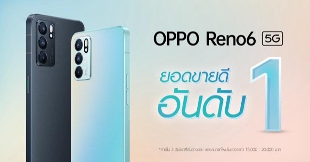OPPO Reno65Gรุ่นล่าสุดกวาดยอดขายสูงสุด3วันแรก การันตีตัวจริงเรื่องวิดีโอพอร์ตเทรตแนวใหม่ โดดเด่นด้วยดีไซน์เรโทรสุดพรีเมี่ยม