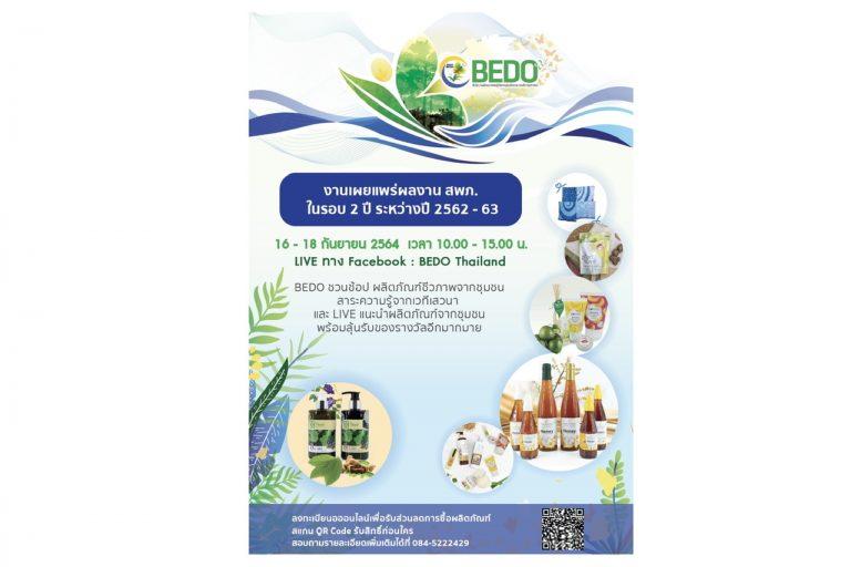 BEDO เผยแพร่ผลงานสพภ.ผ่านออนไลน์ครั้งใหญ่ อวดศักยภาพทรัพยากรชีวภาพชุมชนกู้วิกฤติเศรษฐกิจอย่างยั่งยืน