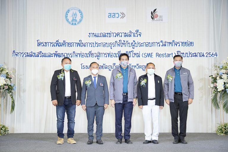 """สสว.-สทท. โชว์ความสำเร็จ """"SME Restart"""" ฟื้นเศรษฐกิจไทยด้วยการท่องเที่ยววิถีใหม่"""