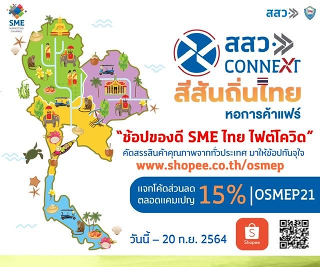 """สสว. จับมือ หอการค้าไทย ชวน SME กว่า 600 ราย เปิดร้านค้าออนไลน์ ปรับตัวสู้วิกฤติโควิด-19 จัดแคมเปญ """"ช้อปของดี SME ไทย ไฟต์โควิด"""" บน Shopee"""