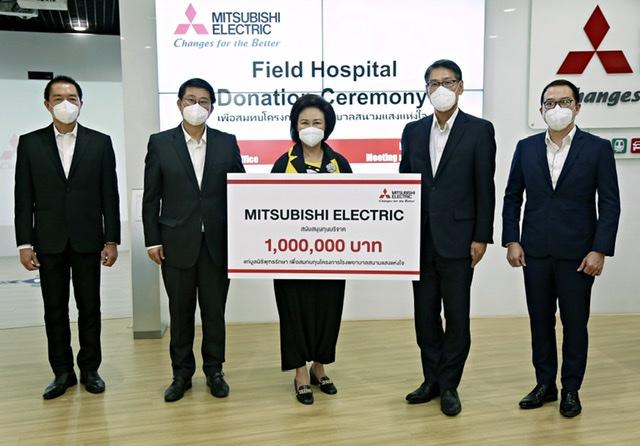 "Mitsubishi Electricมอบ1ล้านบาทสนับสนุน ""โรงพยาบาลสนามแสงแห่งใจ""เพื่อผู้ป่วยโควิด-19"