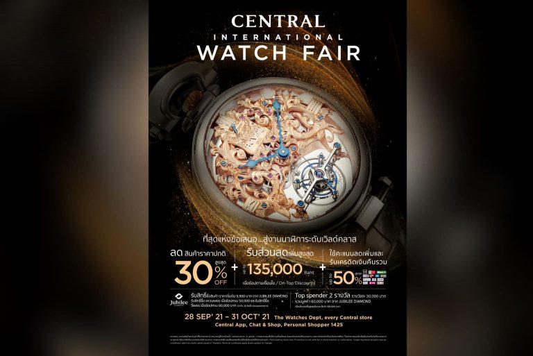 """ห้างเซ็นทรัล จัดงานนาฬิการะดับเวิล์ดคลาสแห่งปี """"Central International Watch Fair 2021"""""""