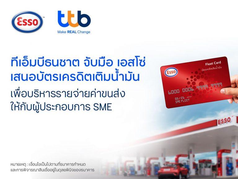 ทีเอ็มบีธนชาต จับมือ เอสโซ่ เปิดตัว บัตรเครดิตเติมน้ำมันตอบโจทย์ SME เพิ่มประสิทธิภาพบริหารรายจ่ายค่าขนส่งฝ่าโควิด-19