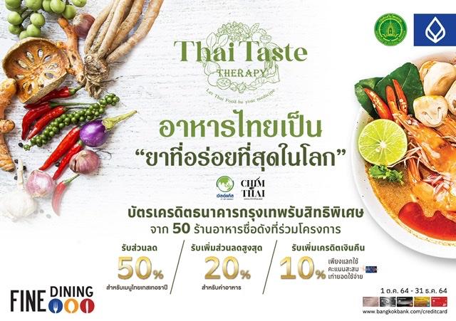 """กรมส่งเสริมวัฒนธรรม กระทรวงวัฒนธรรม จับมือธนาคารกรุงเทพและ 50 ร้านอาหาร ส่งส่วนลด 50% กระตุ้นการกินอาหารไทย """"เป็นยาที่อร่อยที่สุดในโลก"""""""