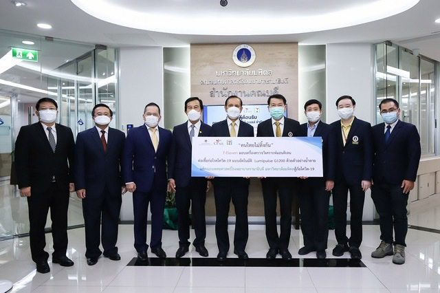 """คณะแพทยศาสตร์โรงพยาบาลรามาธิบดี มหาวิทยาลัยมหิดลรับมอบเครื่องตรวจโควิด-19ด้วยน้ำลายเทคโนโลยีใหม่ล่าสุดจากญี่ปุ่นจากเซเว่น อีเลฟเว่น ภายใต้โครงการ""""คนไทยไม่ทิ้งกัน"""""""