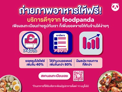 foodpandaมอบบริการถ่ายภาพอาหารให้ฟรีปังทุกด้านร้านค้ากดไลค์ลูกค้ากดเลิฟ