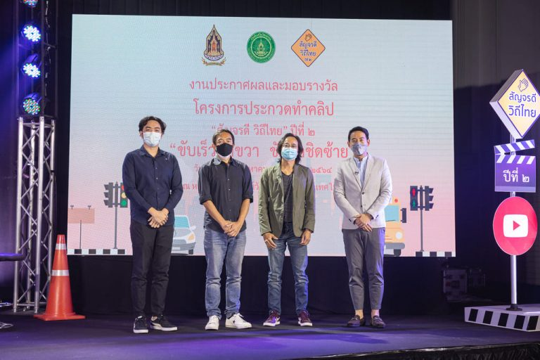 """กรมส่งเสริมวัฒนธรรม กระทรวงวัฒนธรรม ประกาศผลผู้ชนะเลิศ โครงการประกวดทำคลิป """"สัญจรดี วิถีไทย ปีที่ 2"""""""