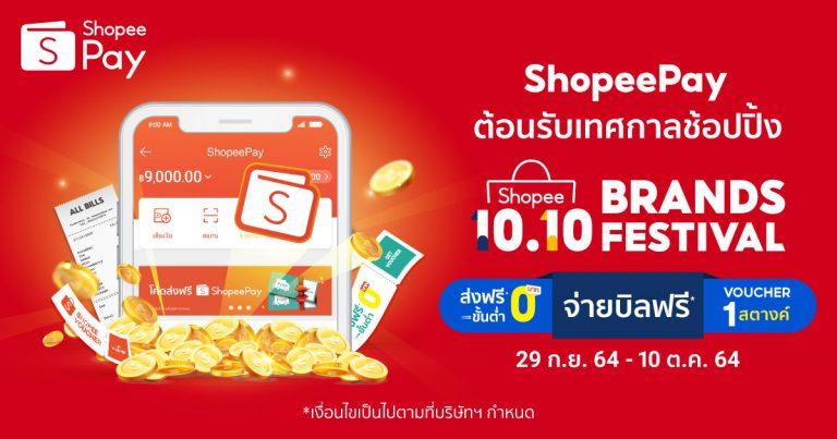 'ShopeePay' รับมหกรรมช้อปปิ้ง 'Shopee 10.10 Brand Festival'