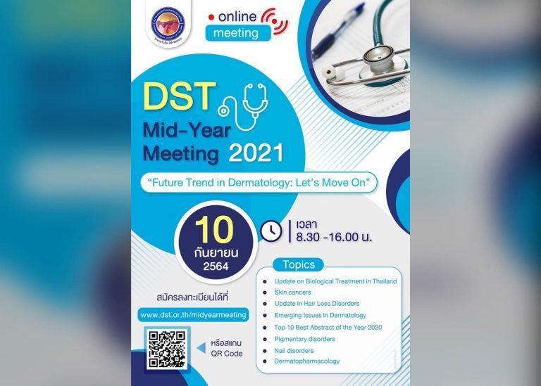 สมาคมแพทย์ผิวหนังฯ เชิญแพทย์  เข้าร่วมงานDST Mid-Year Meeting 2021