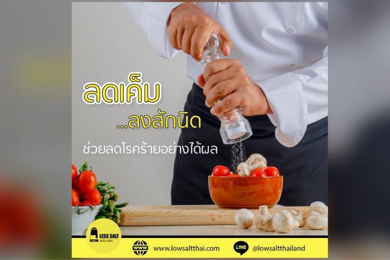 ผลของการบริโภคเกลือลดโซเดียม ลดการเกิดโรคและเสียชีวิตของโรคระบบหัวใจและหลอดเลือด