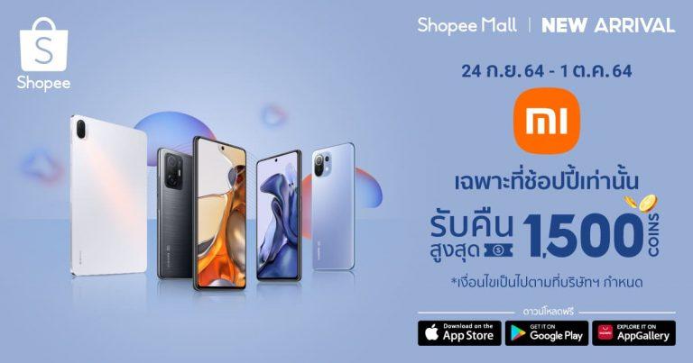ช้อปปี้ จับมือ เสียวหมี่ จัดโปรซีรี่ส์ Xiaomi 11T บน Shopee Mall กับโค้ดเงินคืนสูงสุด 1,500 Shopee Coins