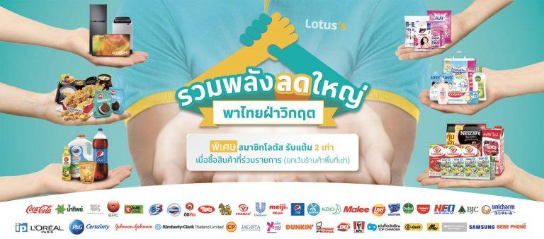 """ดิจิทาซ เขย่ากระแสโซเชียลส่งดิจิทัลแคมเปญ โลตัส """"รวมพลังลดใหญ่ พาไทยฝ่าวิกฤต"""""""