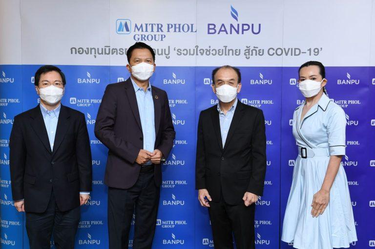 """""""กองทุนมิตรผล-บ้านปูฯ"""" เพิ่มงบช่วยไทยอีก 500 ล้านบาท รวมเป็น 1 พันล้านบาท ช่วยเหลือคนไทยก้าวผ่านวิกฤติ"""