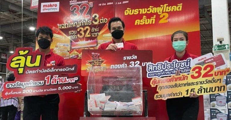 ผู้ประกอบการไทยตอบรับดี แคมเปญแม็คโครฉลอง ครบรอบ 32 ปี