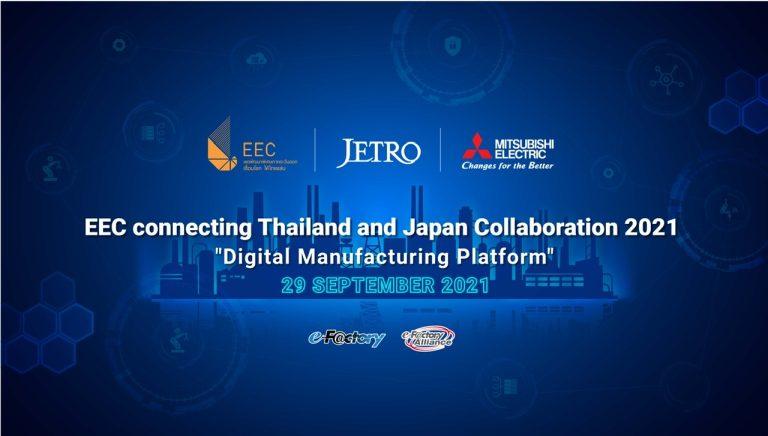 "Mitsubishi Electric และ EEC แถลงความสำเร็จและความพร้อมในการที่จะขับเคลื่อนภาคอุตสาหกรรม 4.0 ในงาน EEC Connecting Thailand and Japan Collaboration Event 2021 ""Digital Manufacturing Platform"""