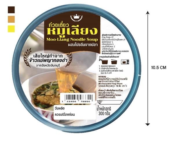 """วช. หนุน มก.วิจัย 3 ผลิตภัณฑ์อาหารเพื่อผู้สูงอายุ """"ซุปปลาทูน่า-เจลโภชนาการ-ก๋วยเตี๋ยวข้าวแม่พญาทองคำ"""""""