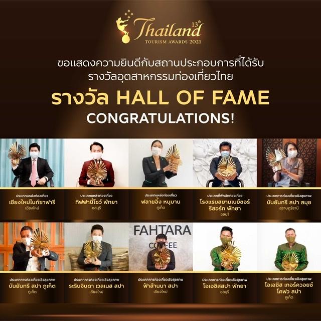 ททท. จัดพิธีพระราชทานรางวัลอุตสาหกรรมท่องเที่ยวไทย (Thailand Tourism Awards)ครั้งที่ 13 ประจำปี 2564 รับรองคุณภาพสินค้าและบริการทางการท่องเที่ยวไทยสู่ระดับสากล