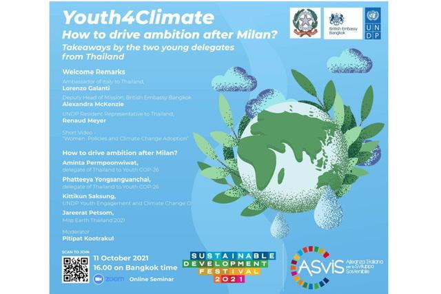 """สถานทูตอิตาลี""""จับมือ""""UNDP""""ยกเทศกาลความยั่งยืนจากอิตาลี สู่สัมมนาออนไลน์Youth4Climate  ร่วมตระหนักโลกร้อน 11ตุลาคมนี้"""